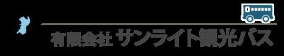 熊本・九州で観光を楽しむならば サンライト観光バス【公式】
